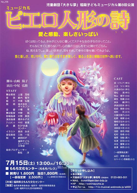 ミュージカル「ピエロ人形の詩」