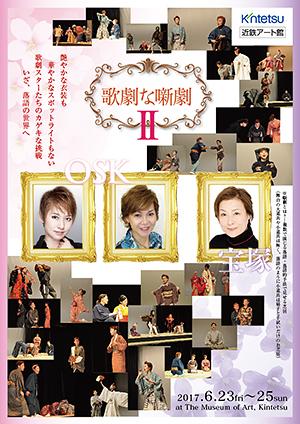 歌劇な噺劇 II