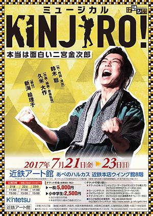 KINJIRO!