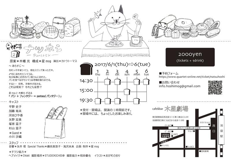 ナツホシ〜pantasy〜