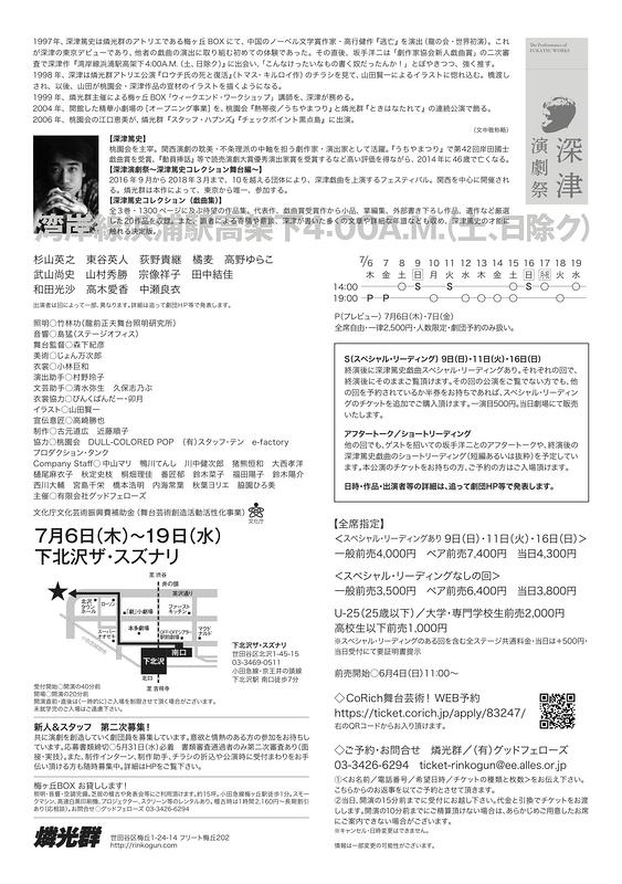 湾岸線浜浦駅高架下4:00A.M.(土、日除ク)