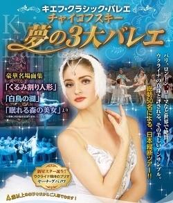 キエフ・クラシック・バレエ チャイコフスキー 夢の3大バレエ