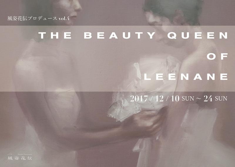 THE BEAUTY QUEEN OF LEENANE