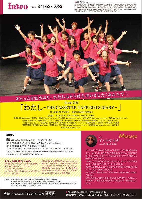 わたし-THE CASSETTE TAPE GIRLS DIARY-