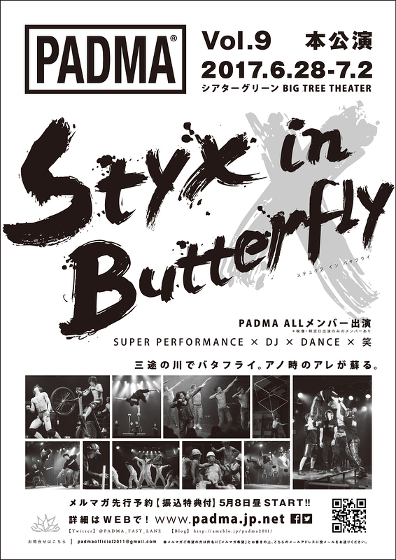Styx in Butterfly
