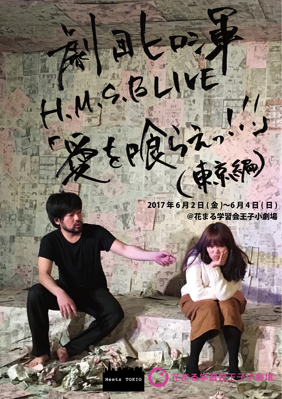 愛を喰らえ!!!(東京編)