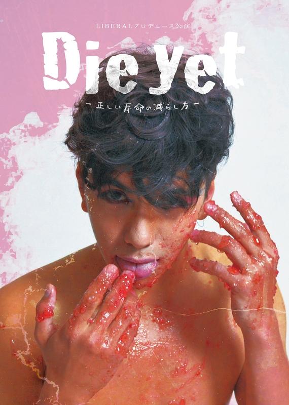 Die yet〜正しい寿命の減らし方〜
