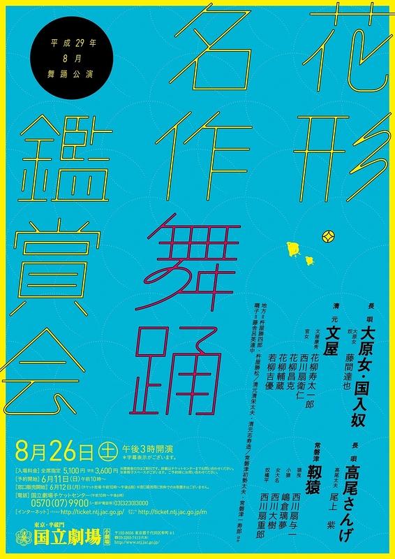 8月舞踊公演 花形・名作舞踊鑑賞会