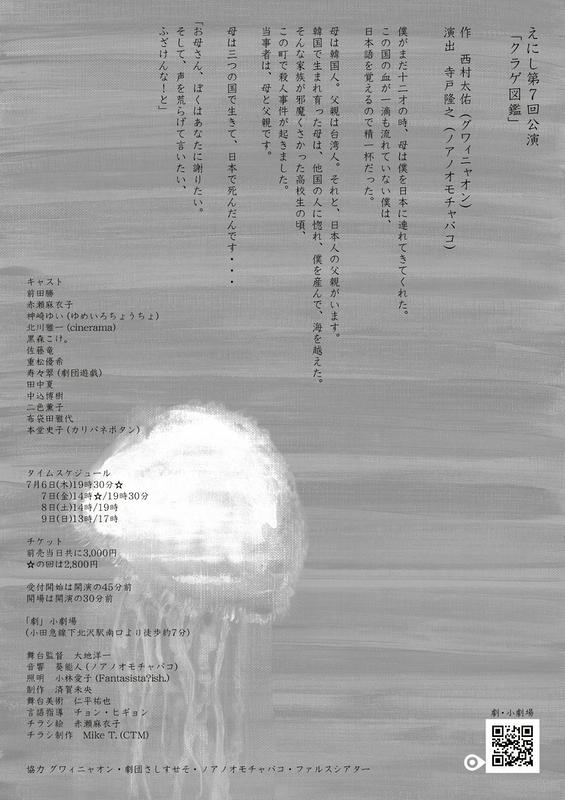 「クラゲ図鑑」