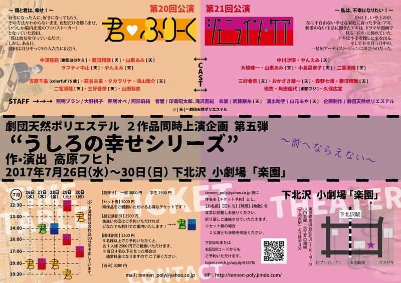 第20回公演 『君♡ふりーく』 第21回公演 『ジェニュイン・ケア』