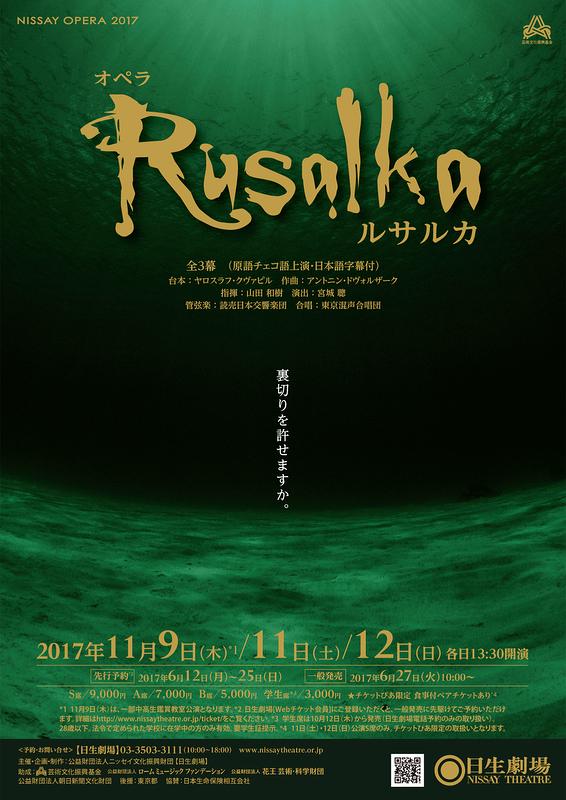 オペラ『ルサルカ』
