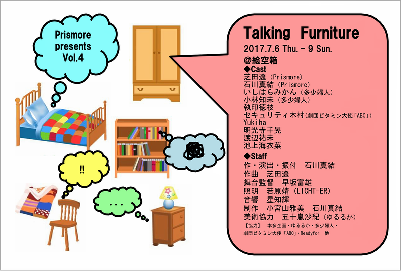 Talking Furniture