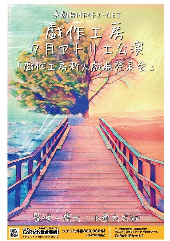 戯作工房 新人戯曲発表会