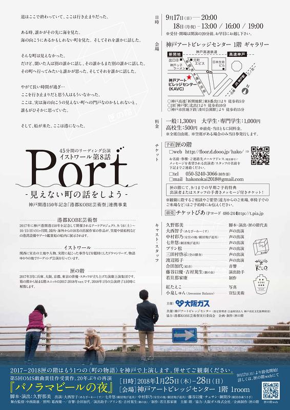 イストワール第8話『Port - 見えない町の話をしよう ‐ 』