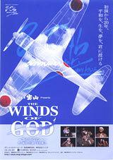 THE WINDS OF GOD~零のかなたへ~