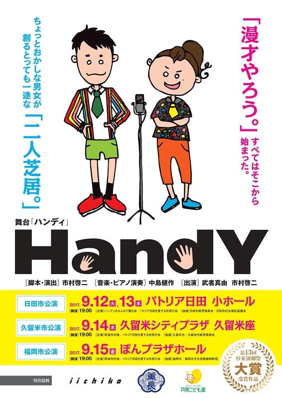 二人芝居『HandY -ハンディ-』