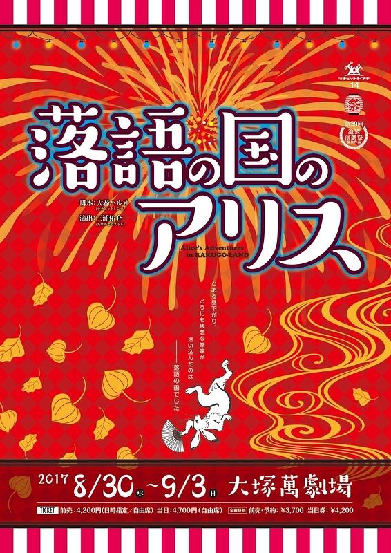 【第29回池袋演劇祭参加作品】『落語の国のアリス』