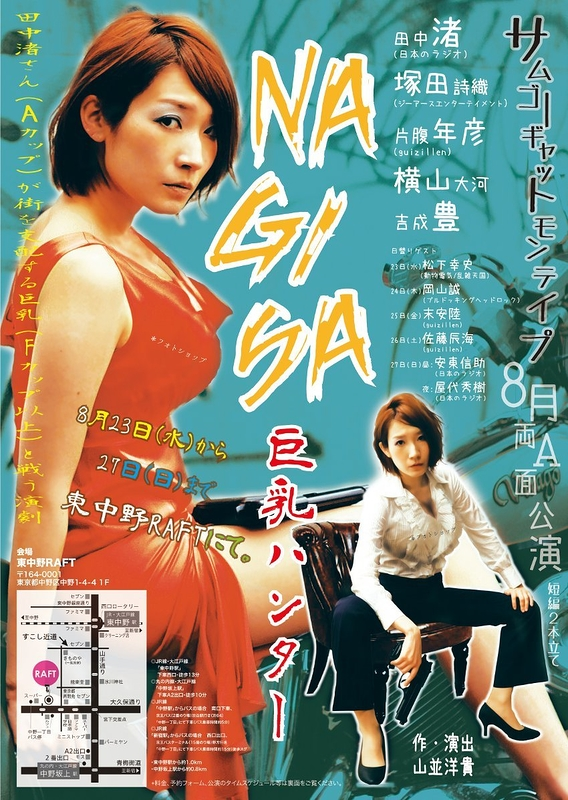 NAGISA  巨乳ハンター/あたらしい「Lady」