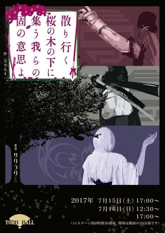 『散り行く桜の木の下に集う我らの固の意思よ』