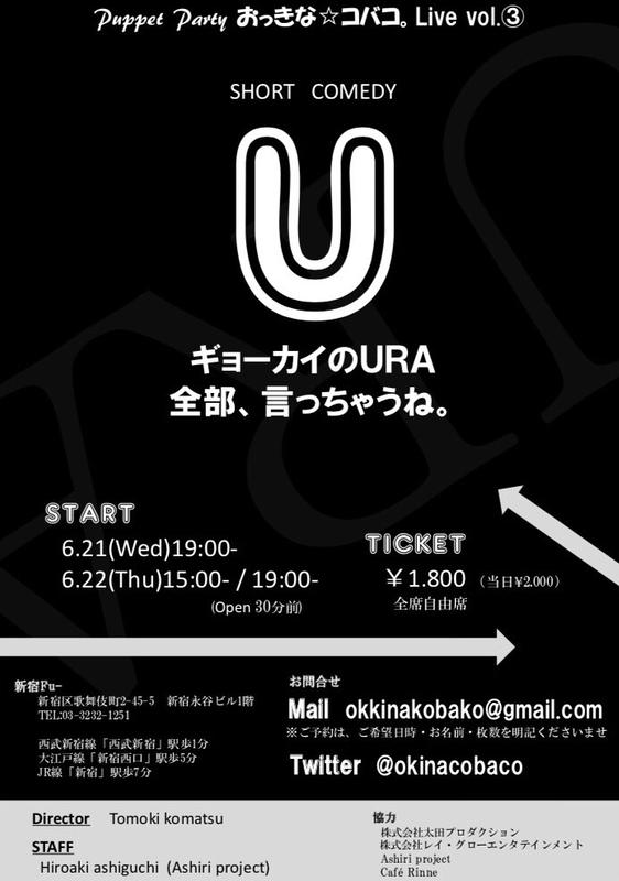SHORT COMEDY「U」