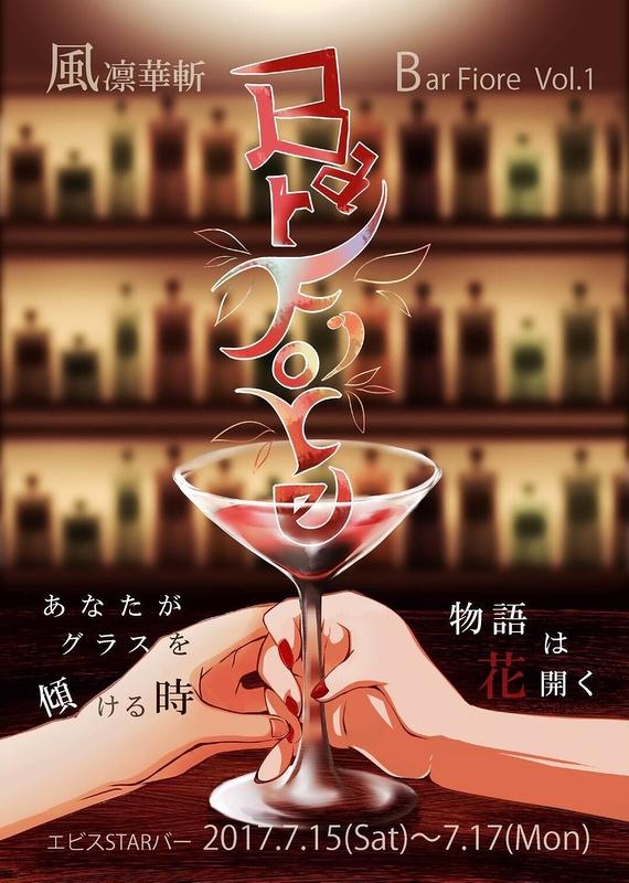 風凛華斬 Bar Fiore vol.1