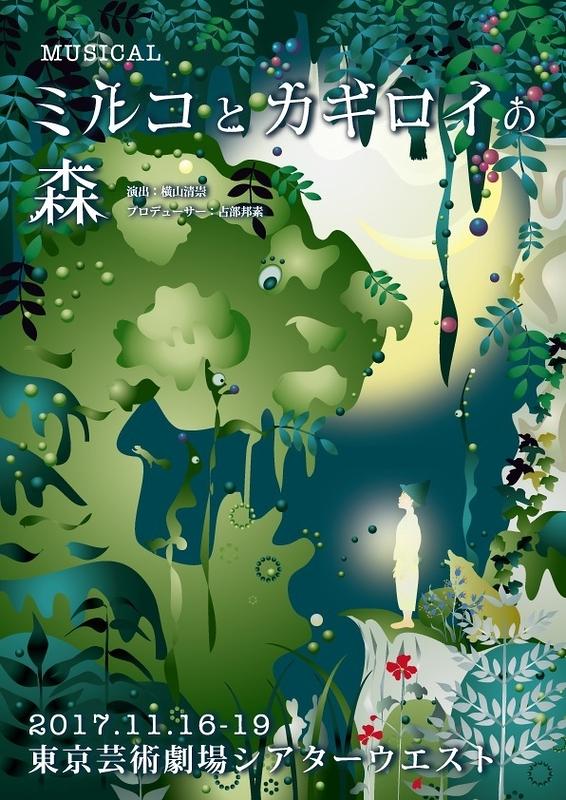 ミルコとカギロイの森