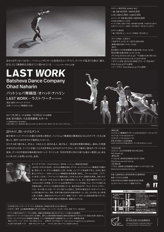 バットシェバ舞踊団/オハッド・ナハリン『LAST WORK-ラスト・ワーク』