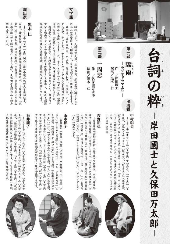 台詞の粋-岸田國士と久保田万太郎ー