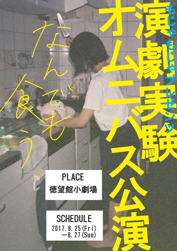 演劇実験オムニバス公演