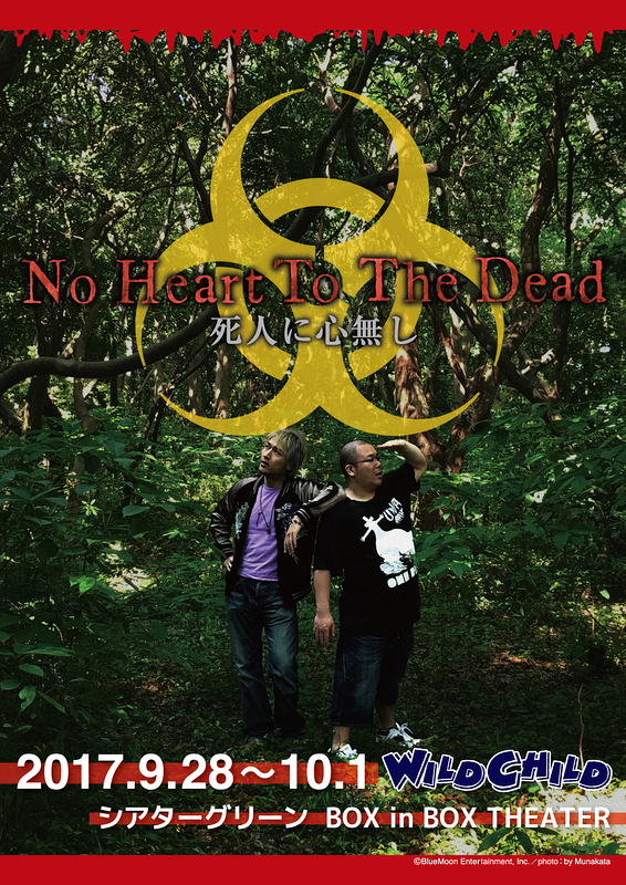 No heart to the dead~死人に心なし~