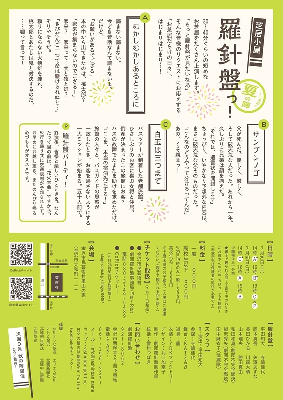『芝居小屋羅針盤っ! ~三の段・夏の陣~』