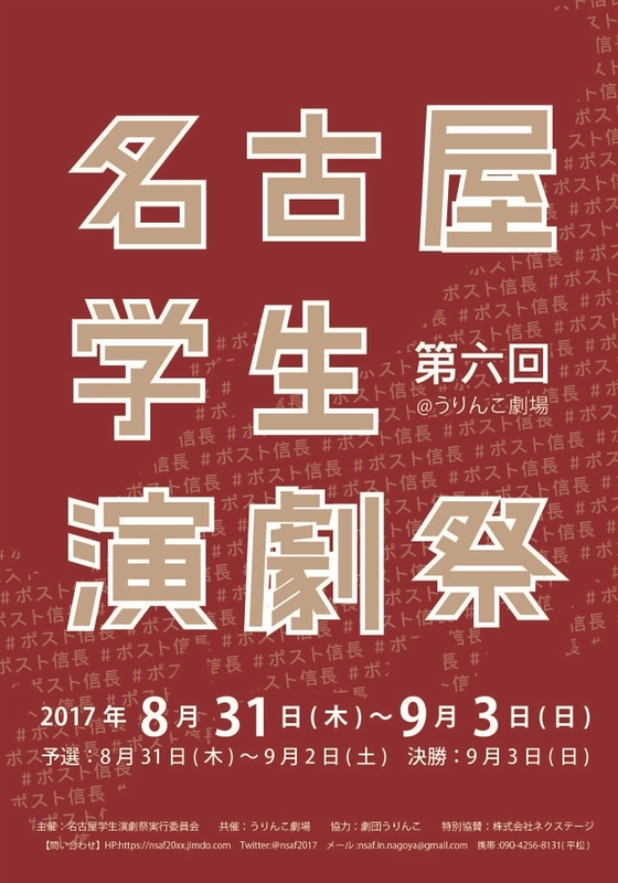 第6回名古屋学生演劇祭