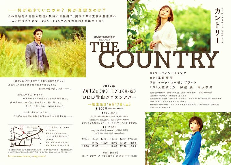 カントリー〜THE COUNTRY〜