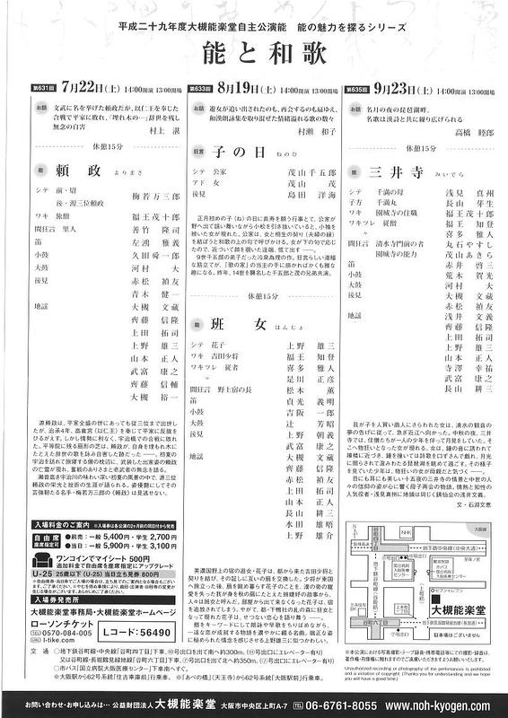 能「三井寺」