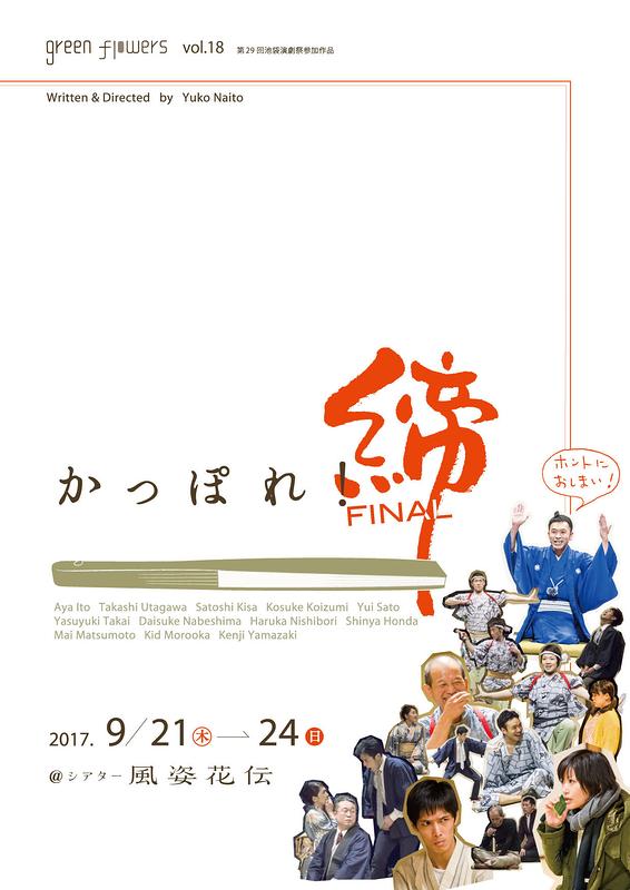 かっぽれ!〜締〜FINAL