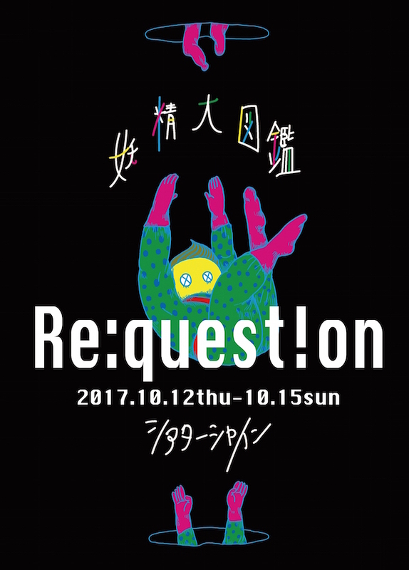 Re:quest!on