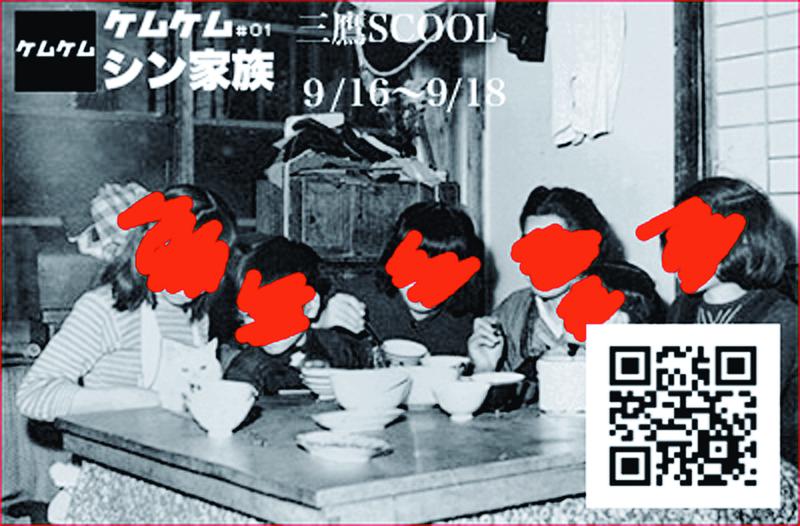 ケムケム#01「シン・家族」