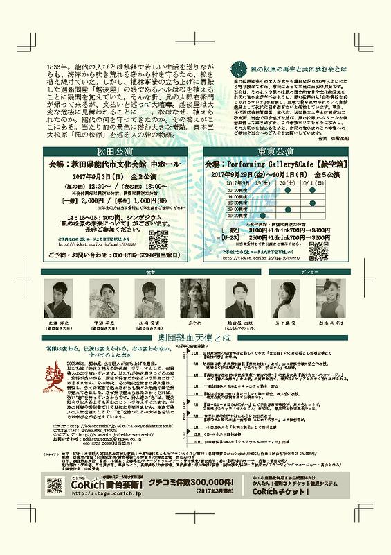風の松原 <秋田公演>