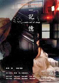記憶 …wake out of sleep(2007)
