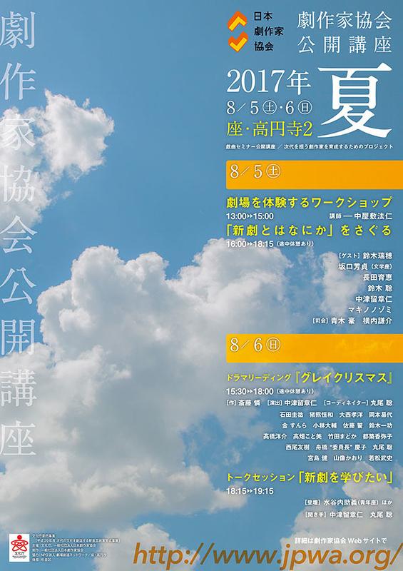 劇作家協会公開講座2017年夏 | ...
