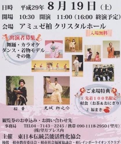 東日本伝統芸能活性化協会公演
