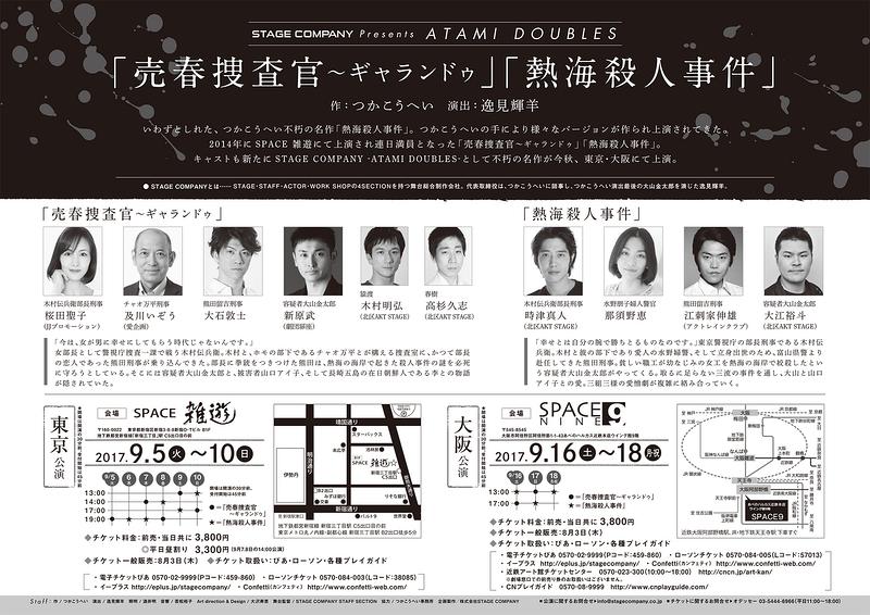 「売春捜査官〜ギャランドゥ」「熱海殺人事件」