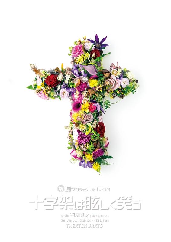 十字架は眩しく笑う