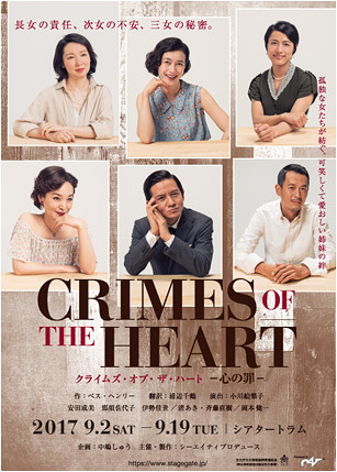 CRIMES OF THE HEART ―心の罪―