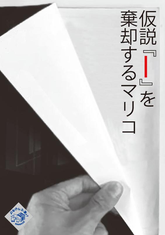 「仮説『I』を棄却するマリコ」S-paceアニバーサルver.