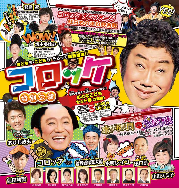 コロッケ 特別公演