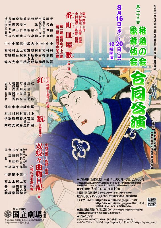 第23回稚魚の会・歌舞伎会合同公演