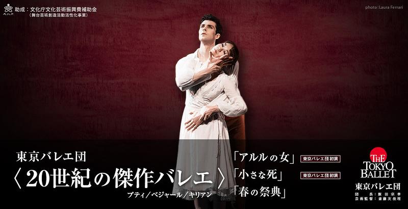 〈20世紀の傑作バレエ〉「アルルの女」「小さな死」「春の祭典」