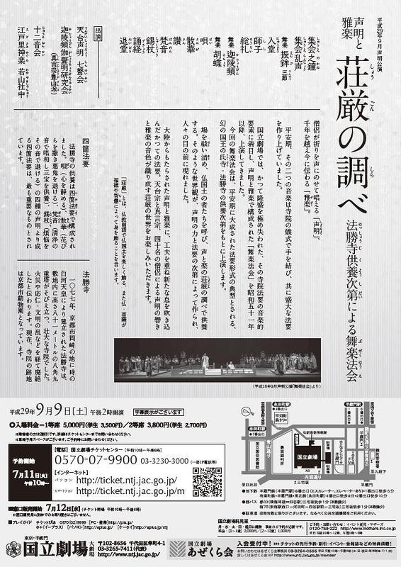 9月声明公演「声明と雅楽 荘厳(しょうごん)の調べ」