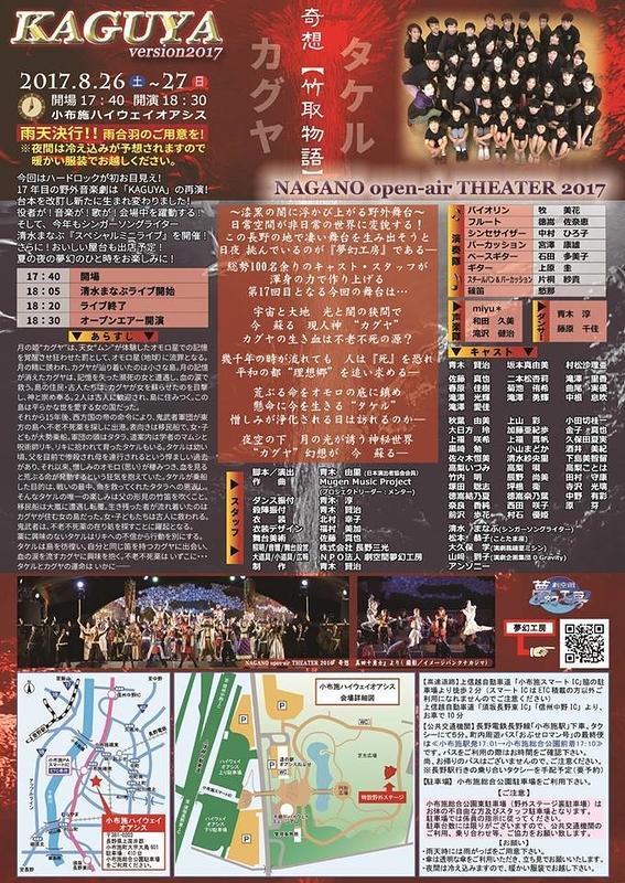 ~奇想 竹取物語~ KAGUYA ver.2017